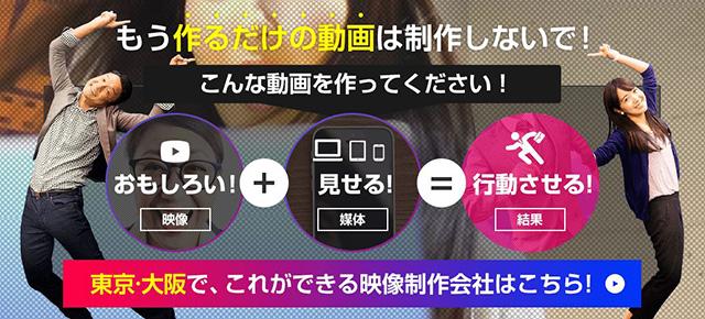 映像制作・動画制作ならシネマドライブ(大阪・東京)にご相談ください