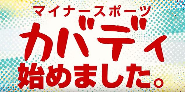 青春コメディ映画「カバディ!カバディ!」予告編スクリーンショット
