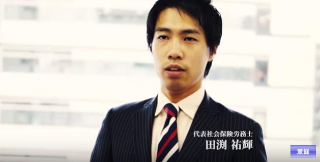 日本中央社会保険事務所スクリーンショット