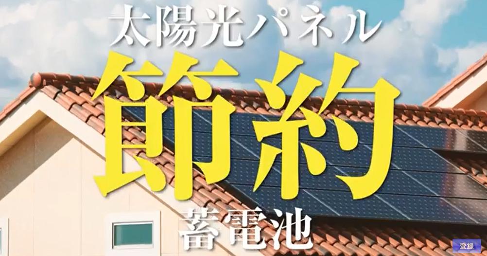 太陽光パネル 新日本住設スクリーンショット