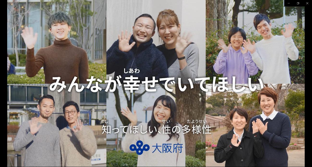 大阪府人権局CMスクリーンショット